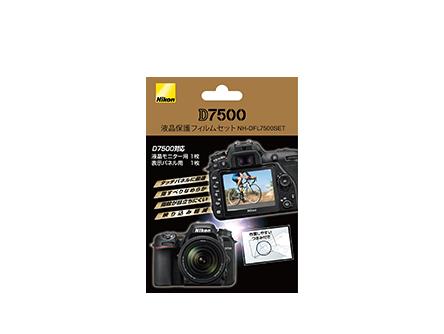 D7500用液晶保護フィルムセット NH-DFL7500SET