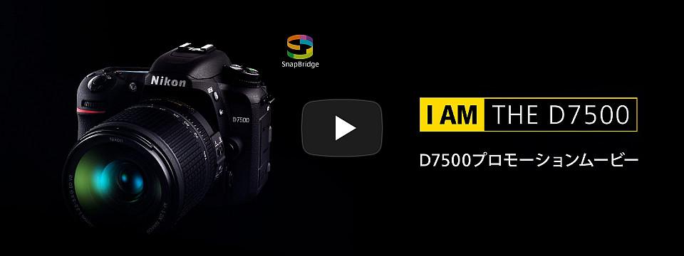 D7500プロモーションムービー